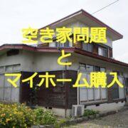 空き家 兵庫