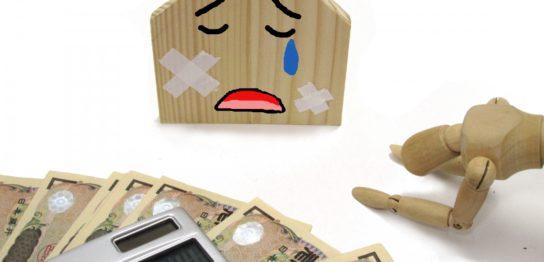 住宅購入 失敗