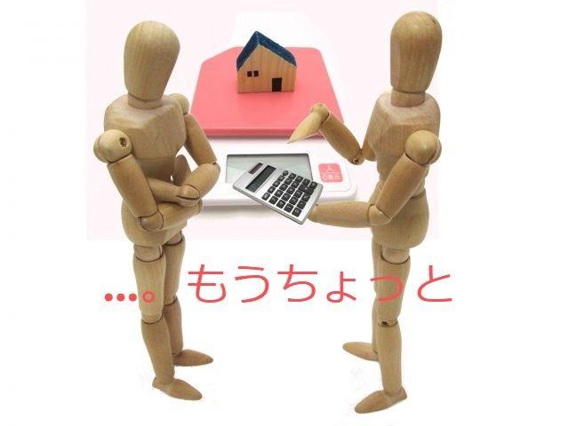 マイホーム 価格交渉