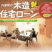 兵庫県 住宅ローン