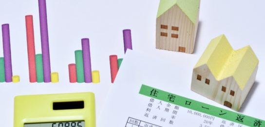 住宅ローン返済方法