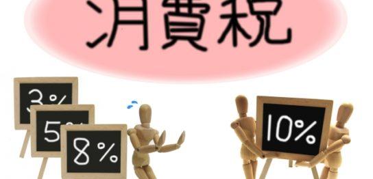2019年10月消費税改正