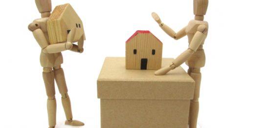 家の買い替え