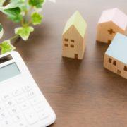 住宅ローン 試算