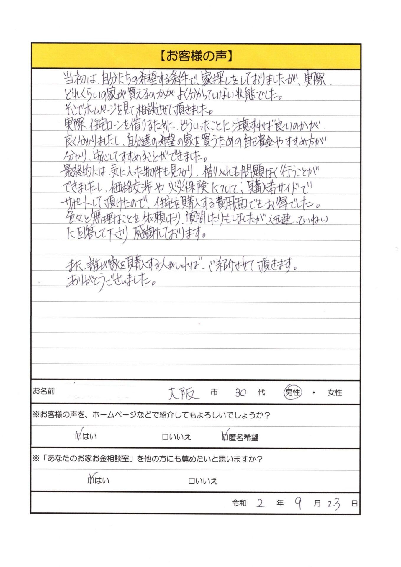 大阪市 住宅購入相談
