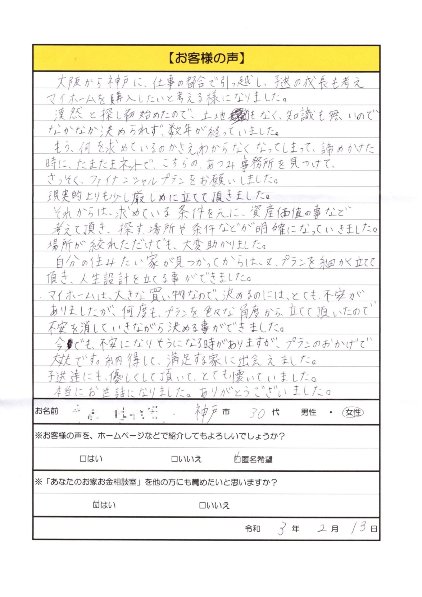 神戸市 住宅購入