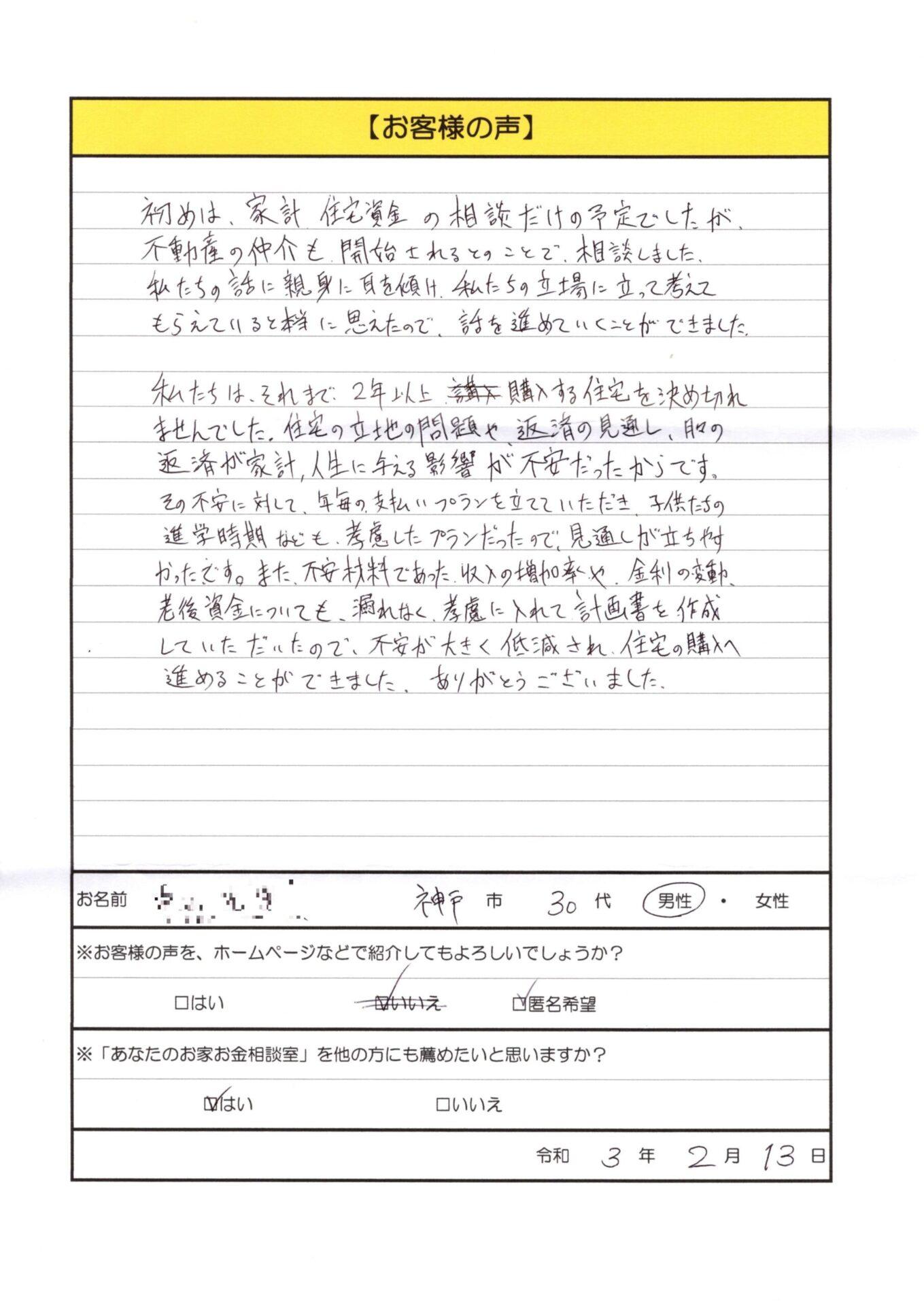 兵庫県 住宅購入相談