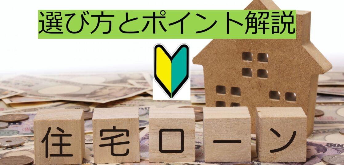 住宅ローン選び方