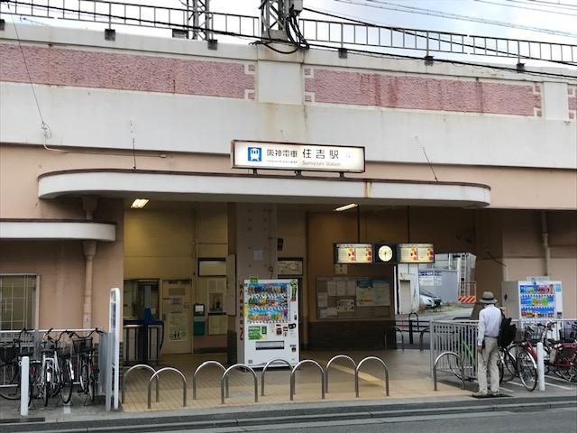 阪神住吉駅