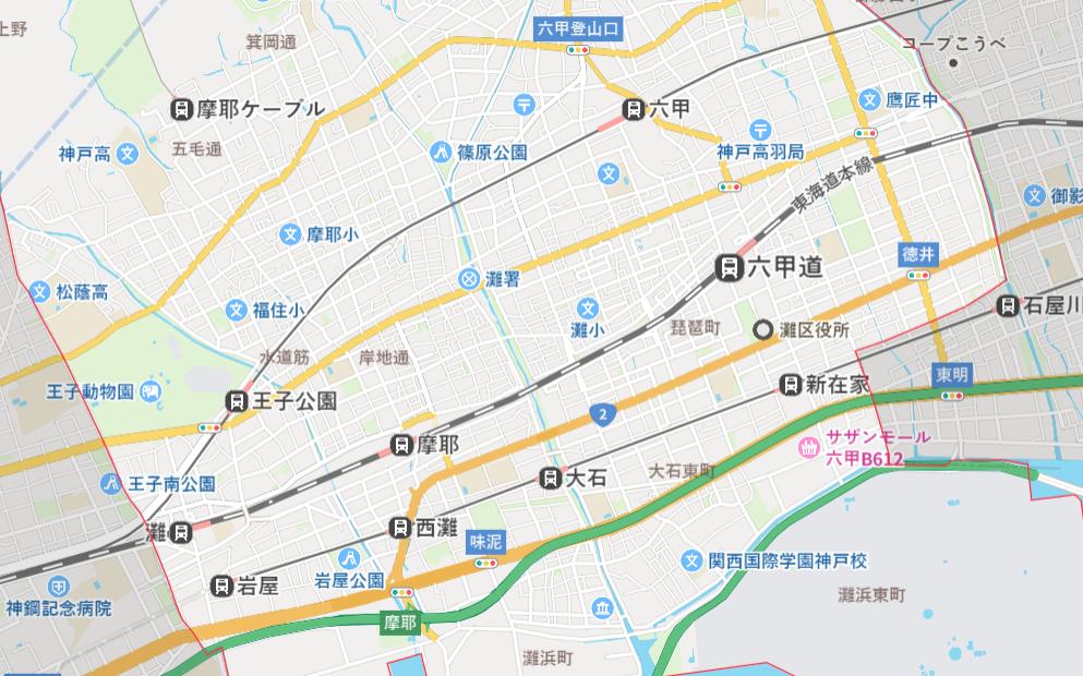 神戸市灘区の駅
