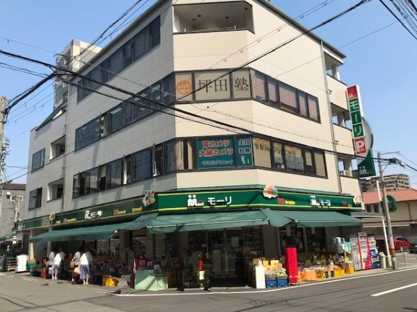 摂津本山 モーリ