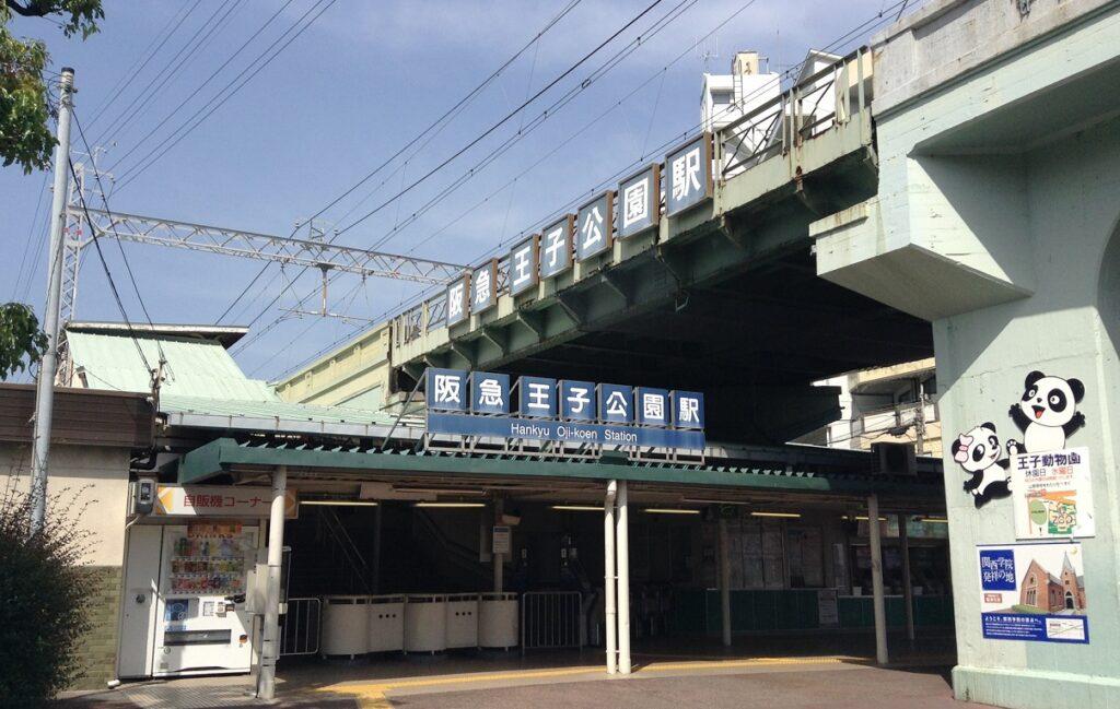 阪急王子公園
