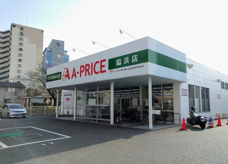 Aプライス脇浜店