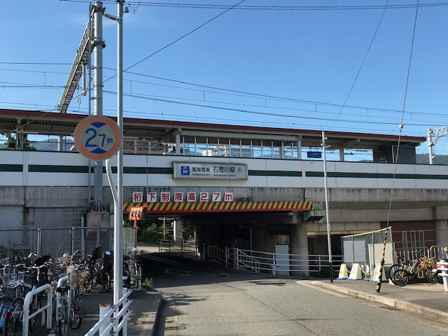 阪神石屋川駅