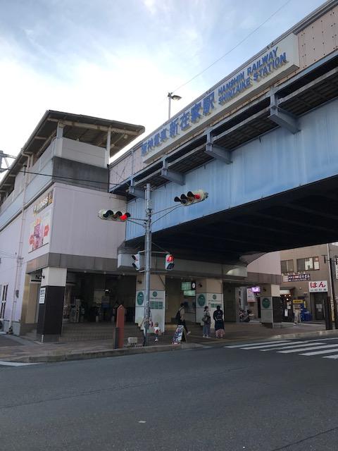 阪神新在家