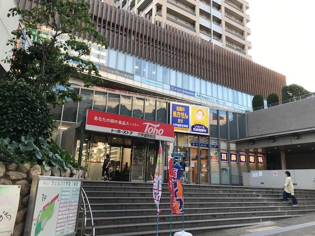 トーホーストア六甲道駅前