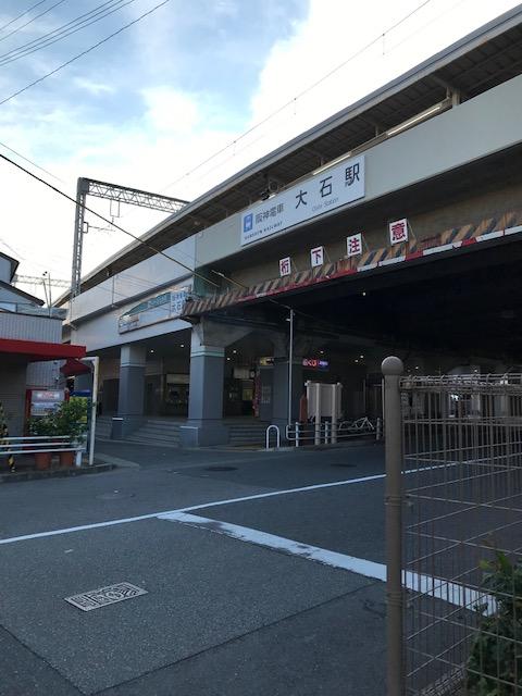 阪神大石駅
