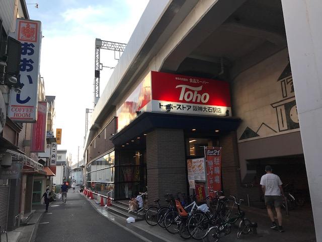 トーホーストア阪神大石駅