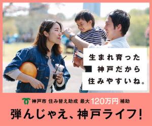神戸市 住み替え