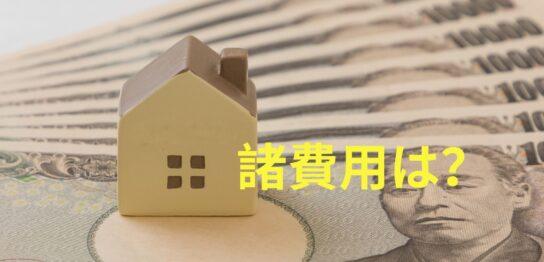 家を買う 諸費用
