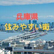 兵庫県 住みやすい街