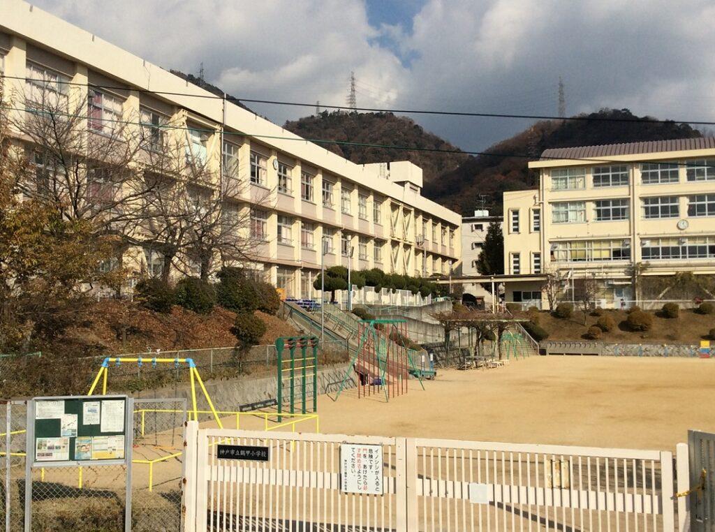 神戸市灘区鶴甲小学校