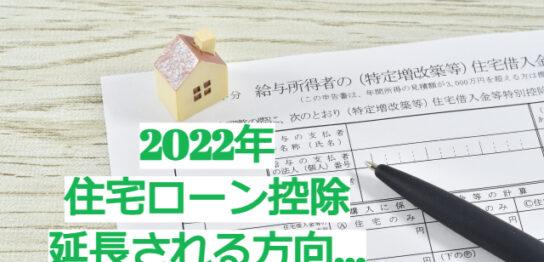 2022年 住宅ローン減税