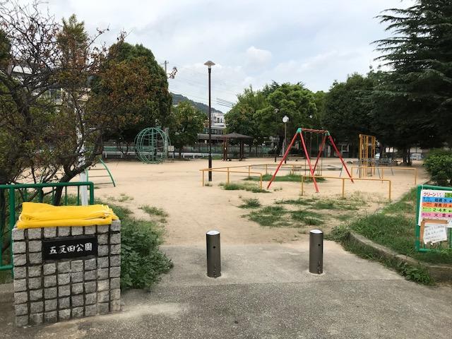 神戸市東灘区 五反田公園