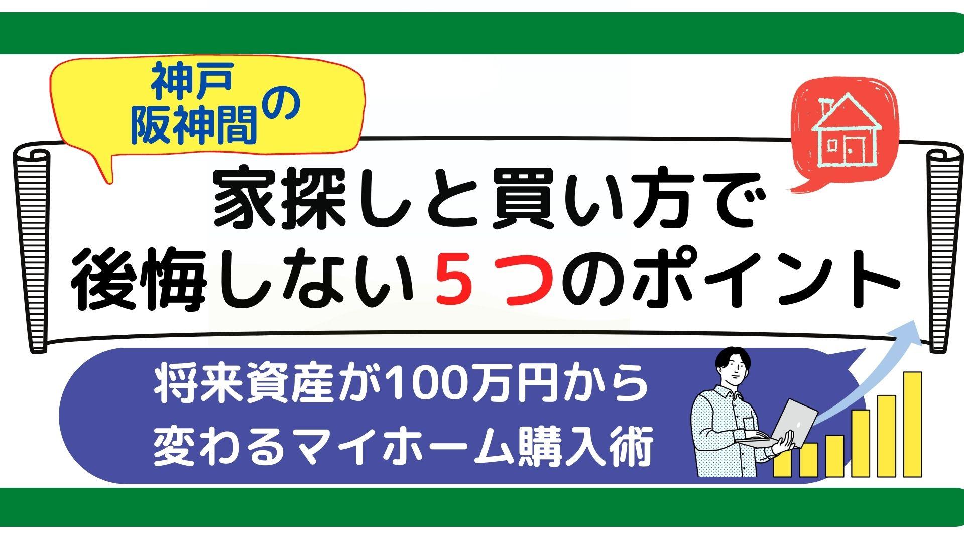 神戸市 住宅セミナー