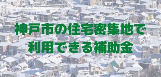 神戸市 新築 補助金